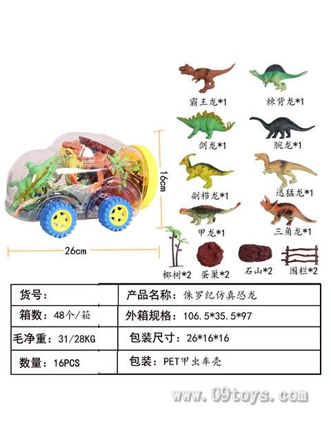 侏罗纪仿真恐龙八只+2蛋巢+2围栏+2椰树+2石山