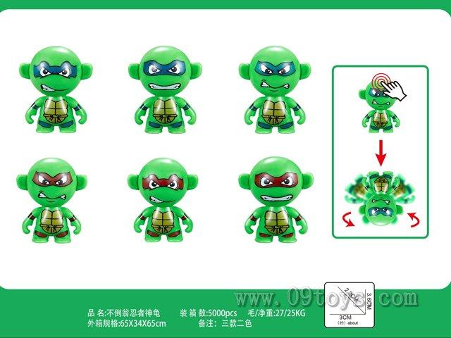不倒翁神龟