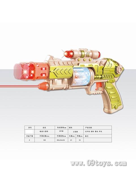电动震动语音枪