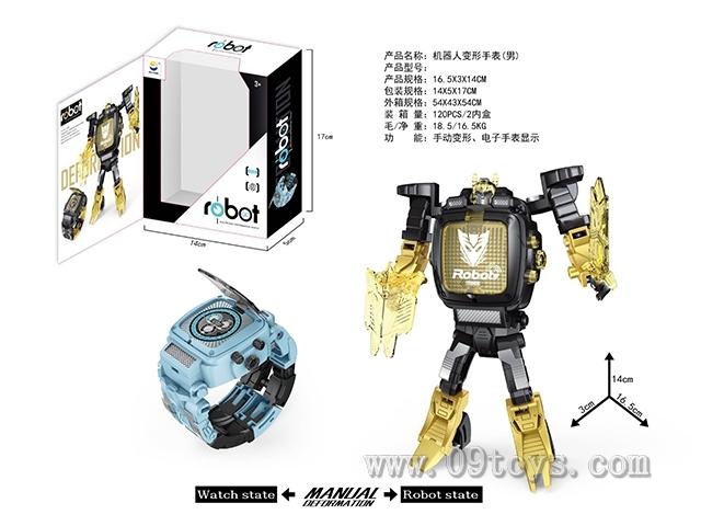 机器人变形手表(男)