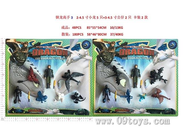 驯龙高手3  5只2-4.5寸小龙+2只3-4.5寸公仔  卡装2款