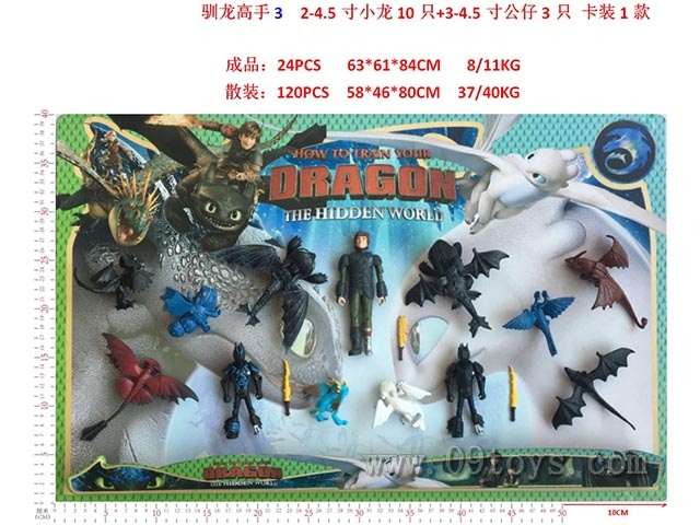驯龙高手3  10只2-4.5寸小龙+3只3-4.5寸公仔  卡装1款