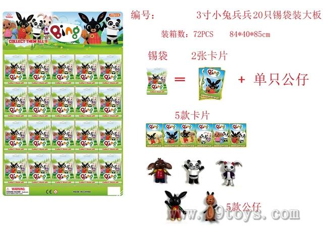 3寸小兔兵兵公仔24包锡袋(每袋:1只公仔+2张卡片)展示盒5款混