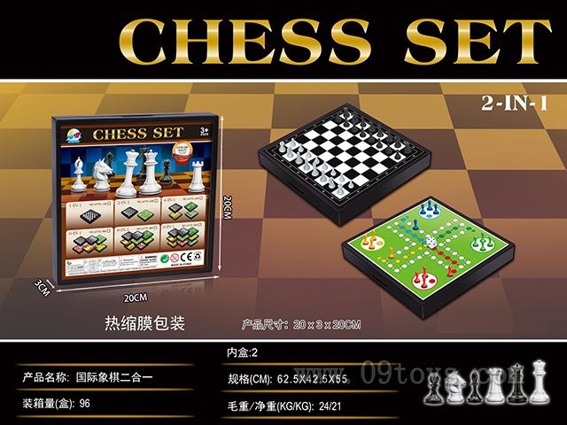 国际象棋二合一