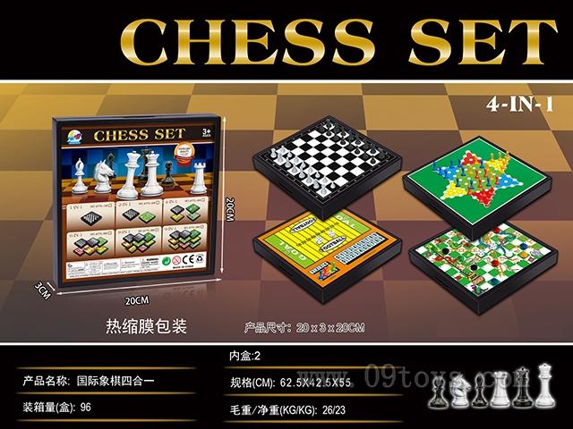国际象棋四合一