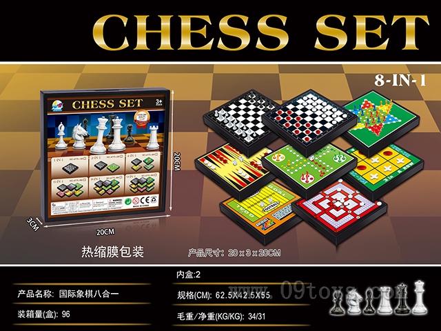 国际象棋八合一