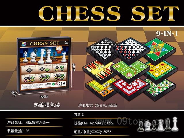 国际象棋九合一