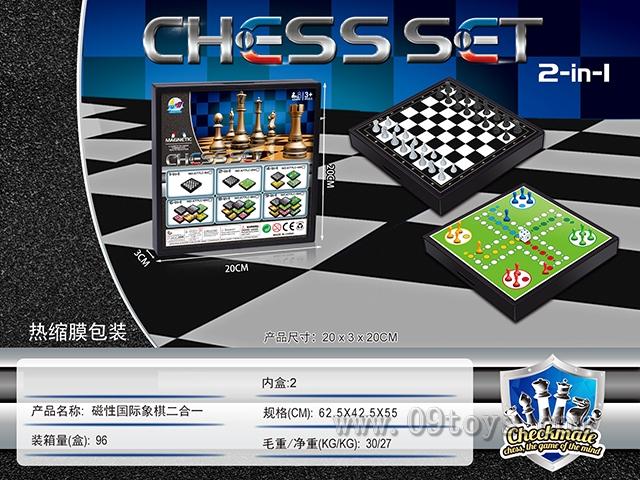 磁性国际象棋二合一