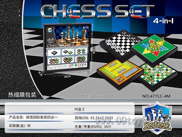 磁性国际象棋四合一