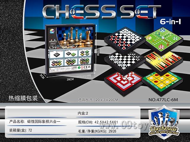 磁性国际象棋六合一