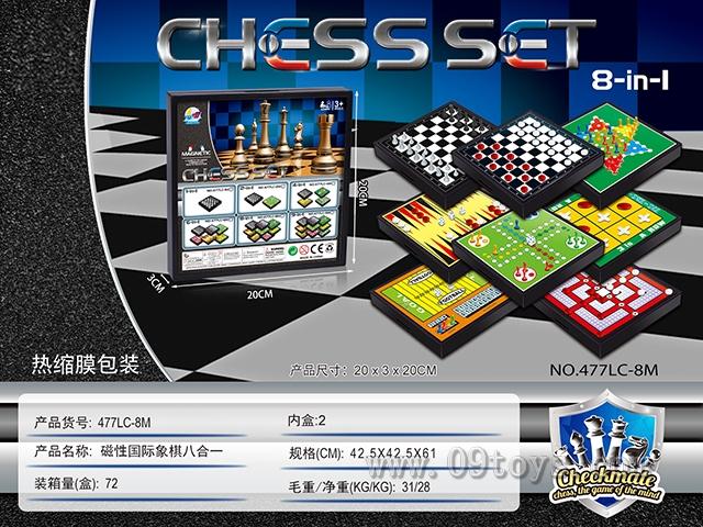 磁性国际象棋八合一