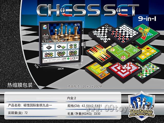 磁性国际象棋九合一