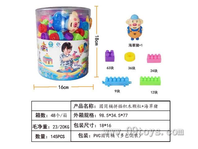 圆筒桶拼插积木+海草猪(145pcs)