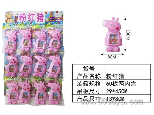 吊板12只粉红猪水机