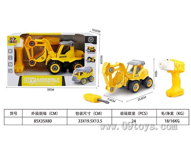 DIY电动钻挖土机