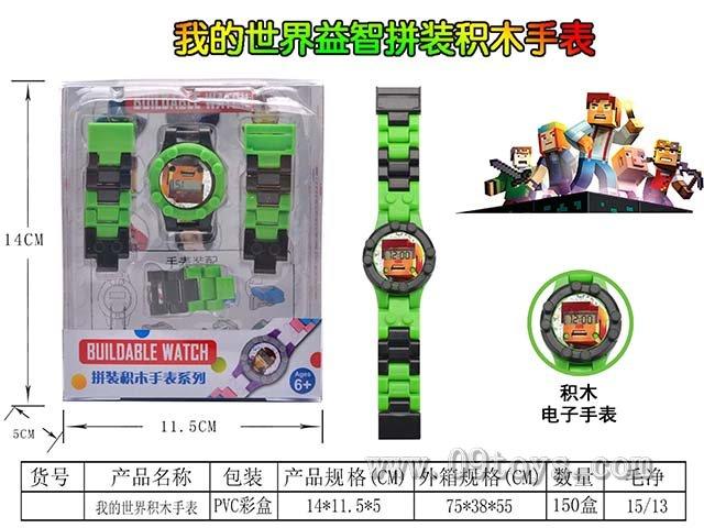 我的世界积木手表
