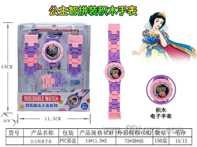 公主积木手表