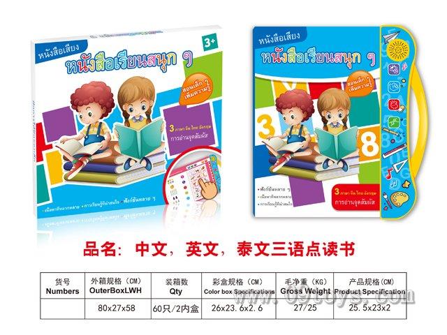 中英泰文3语点读书