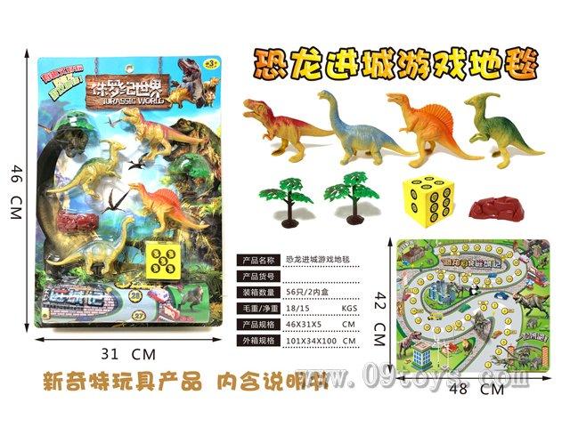 恐龙进城游戏地毯