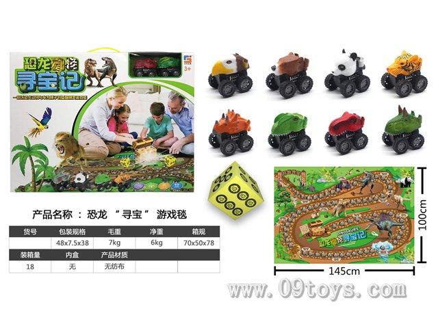 """恐龙车""""寻宝""""游戏毯"""