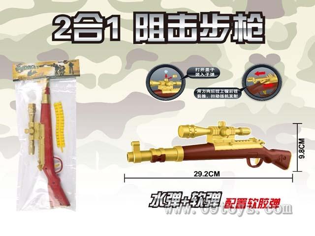水弹+软弹阻击步枪