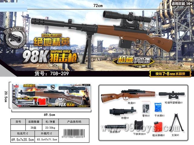 98K狙击枪