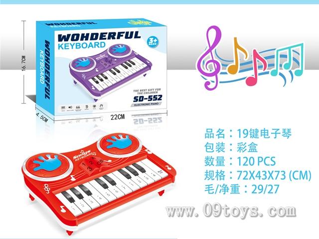 19键电子琴