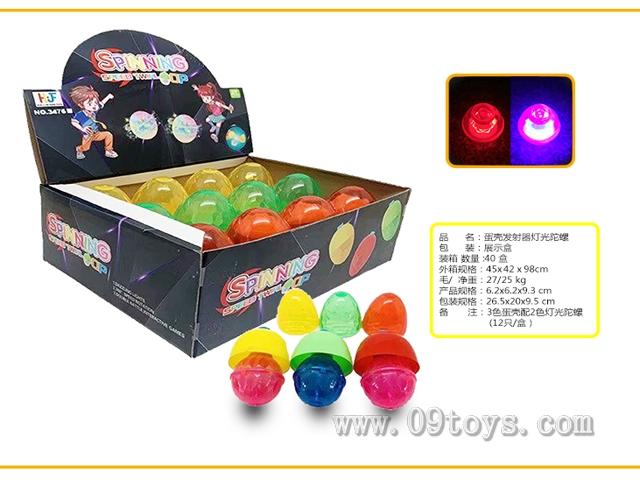 蛋壳发射器灯光陀螺12PCS