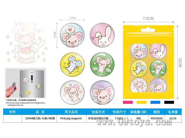 25MM磁力贴-卡通小粉猪
