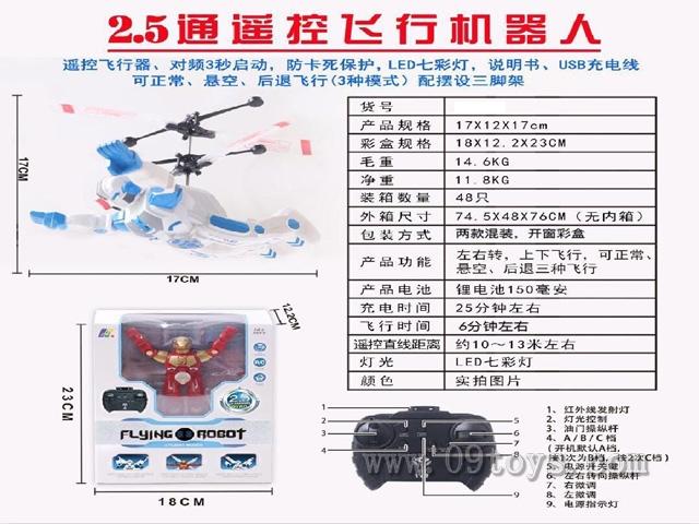 2.5通遥控飞行机器人