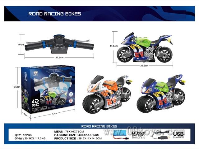 公路赛-4D 遥控仿真摩托车