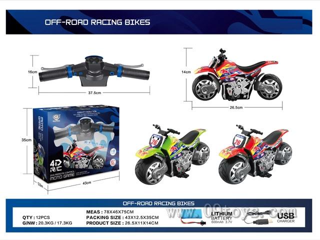 越野-4D 遥控仿真摩托车