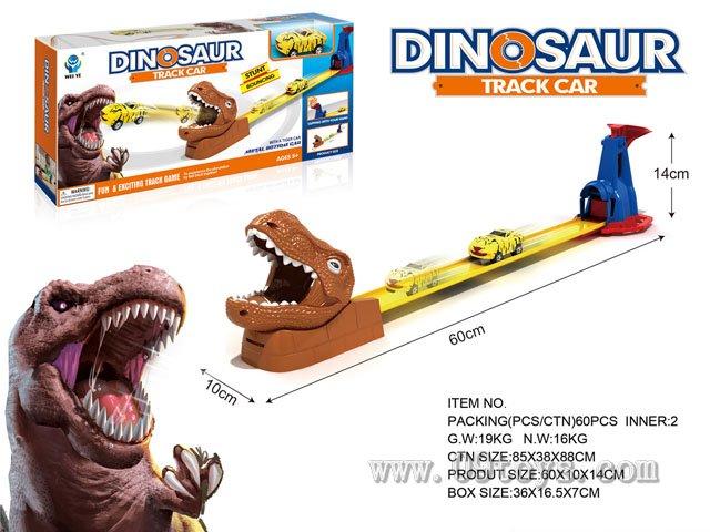 弹射恐龙轨道