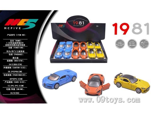 1:32布加 迪奔驰 GTR迈凯伦 仿真合金车 混装12PCS