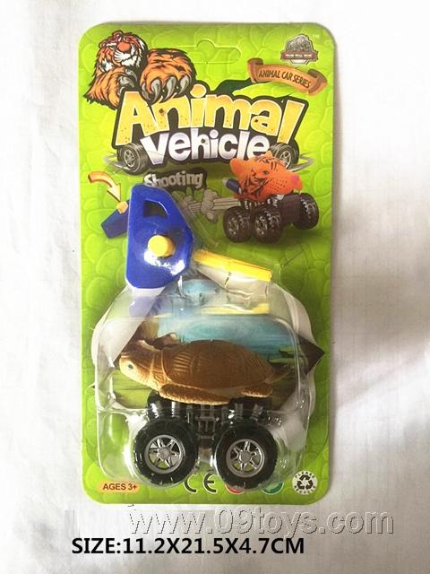 弹射动物车 海龟